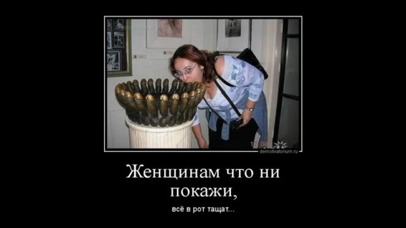 Очень пошлые Новые Русские демотиваторы. про женщин! ОТДАТЬ ЧЕСТЬ. НАША RUSSIA