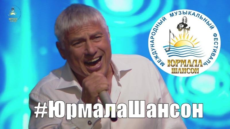 Николай Смолин - Россия Юрмала Шансон 2018