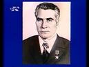 Судьбы Памяти В Е Копылова архив ГТРК Комсомольск 1997 год