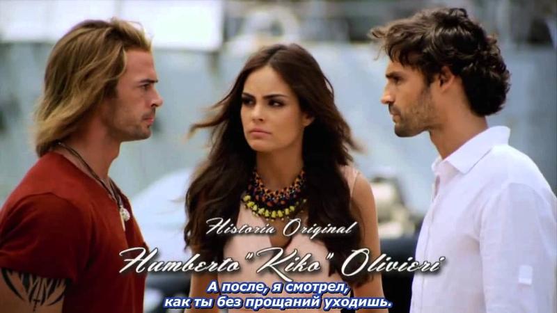 La Tempestad (Буря) - entrada [Univision HD] RUS SUB