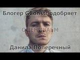Оцениваем канал Данила Поперечный
