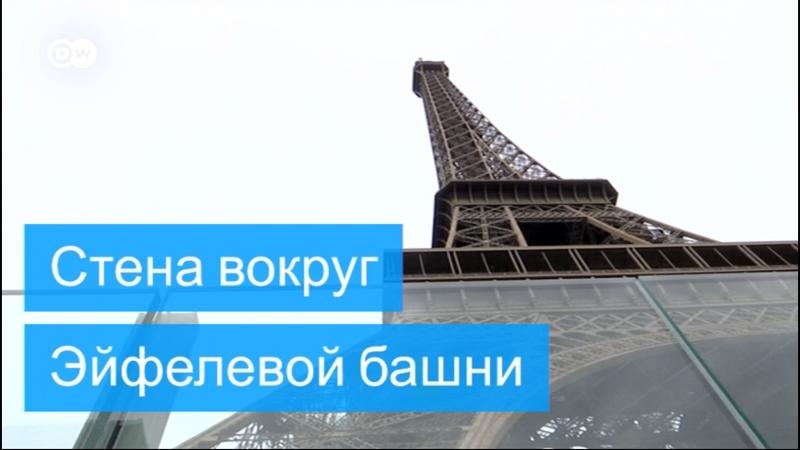 Эйфелева башня за стеклом