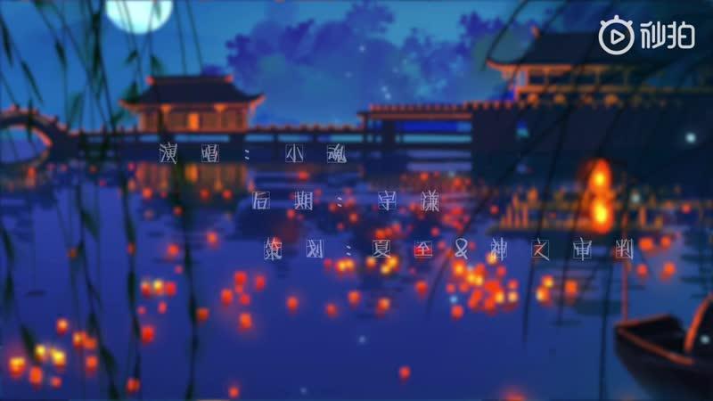 Сяо Хунь (小魂) - Пыли облака (归红尘)