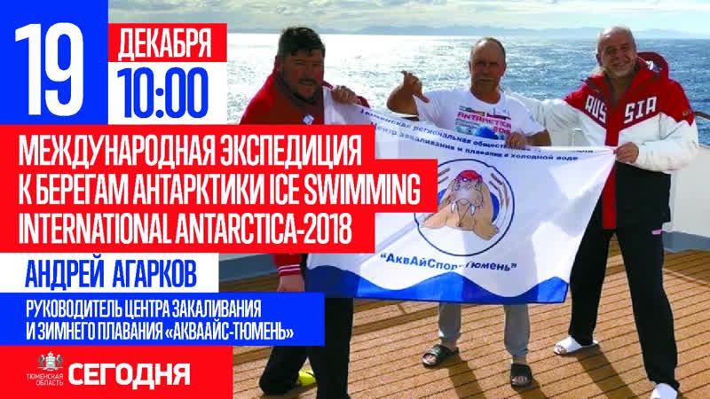 В эфире: Андрей Агарков руководитель центра закаливания и зимнего плавания Акваайс-Тюмень