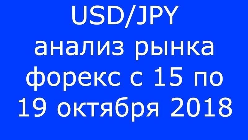 USD/JPY - Еженедельный Анализ Рынка Форекс c 15 по 19.10.2018. Анализ Форекс.