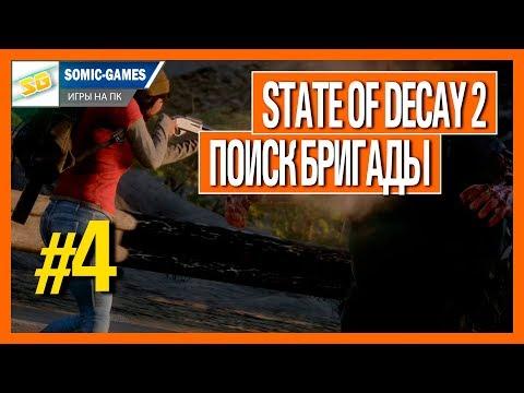 State of Decay 2 прохождение ▶️ Поиск Бригады