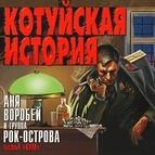 Рок-Острова альбом Котуйская История, ч.4 (Кум)