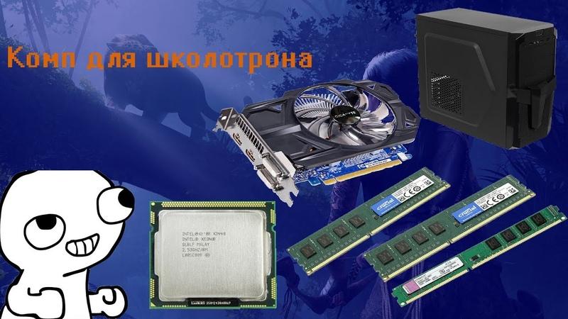 Компьютер для школотрона | GTX750Ti, Xeon X3440, 12GB