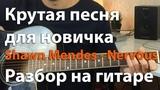 Крутая песня для начинающего гитариста - Shawn Mendes - Nervous разбор на гитаре