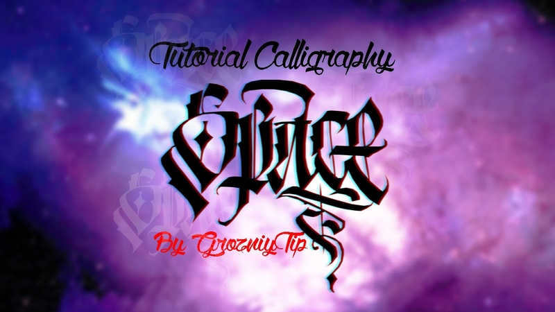 Видеоурок / Tutorial: Как сделать логотип из имеющейся заготовки | Photoshop, Calligraphy