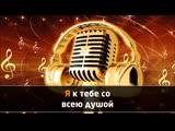 Валерий Золотухин - Я к тебе со всею душой (+Мелодия)