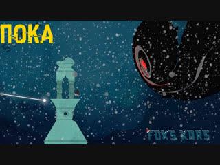 Foks Kars - Стрим