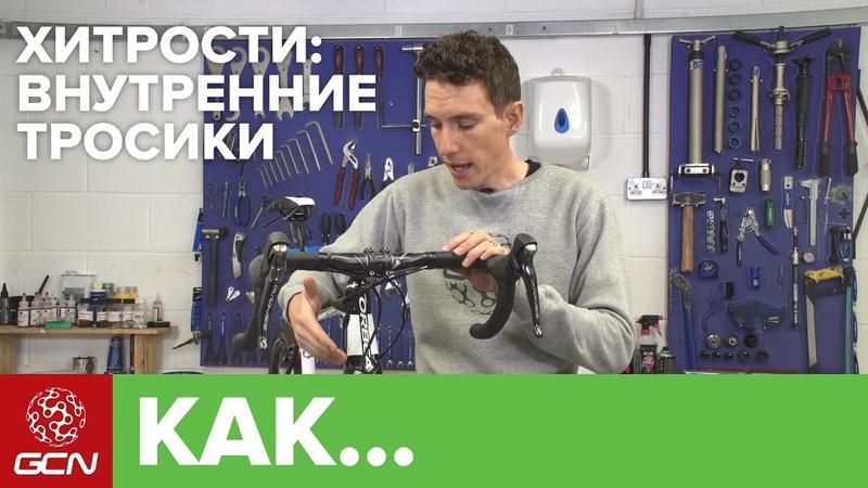 Хитрости с внутренней прокладкой тросиков - Обслуживание шоссейного велосипеда
