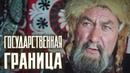 Государственная граница Фильм 4 Красный песок 2 серия 1984 Золотая коллекция
