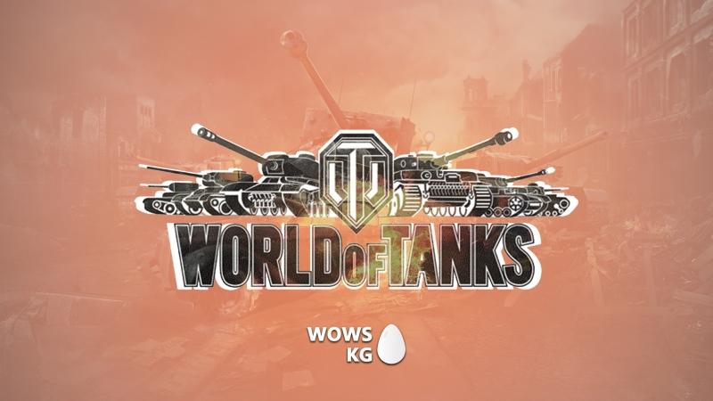Танки просто танки World of Tanks