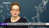 Ведущая новостей на канале