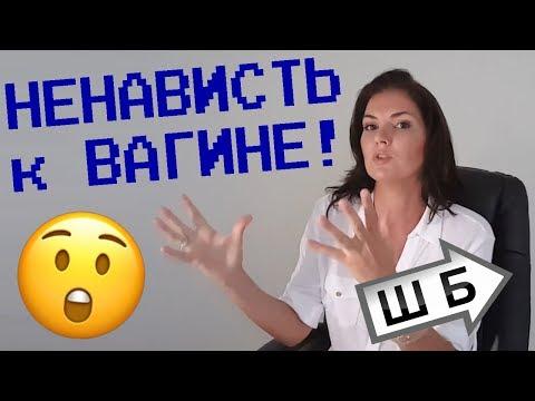 ЛОЛ Ненависть к ВAГИHE Веселая тётя психолог ЖЖОТ ШБ 327
