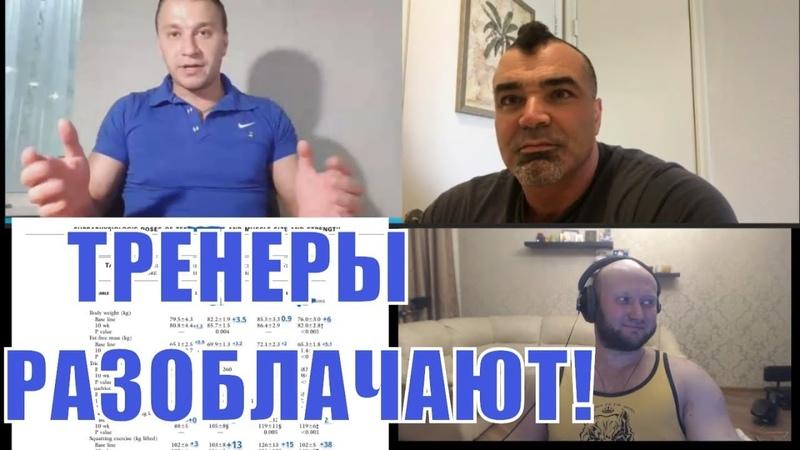 Юрий Спасокукоцкий • Тренеры разоблачают химический бодибилдинг - хватит нам врать!