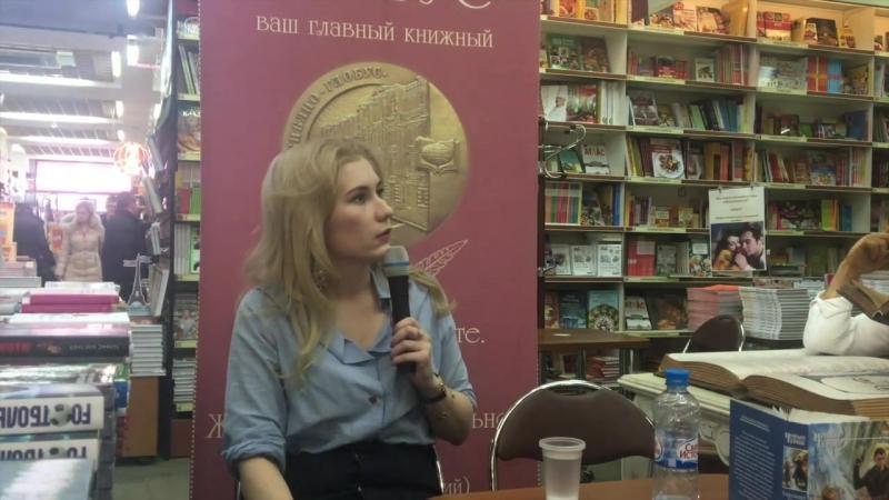 Александра Гардт в Библио-Глобусе
