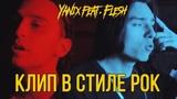 Yanix feat Flesh - КЛИП В СТИЛЕ РОК - Что ты с собой сделал