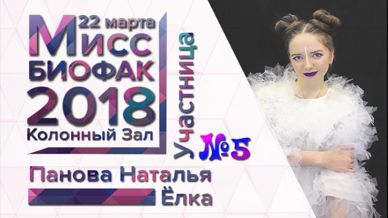 5. Панова Наталья - Ёлка - клип
