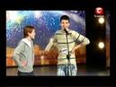 Украина Мае Талант 3 - Паша и Богдан.avi