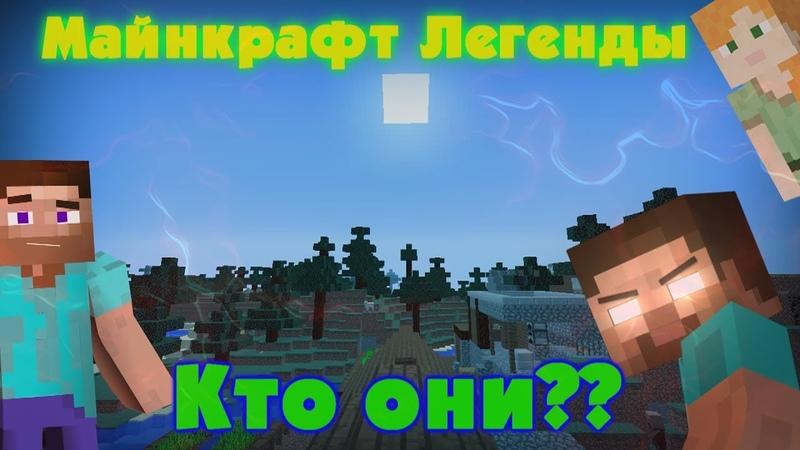 Майнкрафт Легенды Стив Херобрин Алекс Откуда они!
