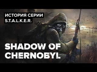 История серии S.T.A.L.K.E.R. Shadow of Chernobyl [УЖЕ НА САЙТЕ]