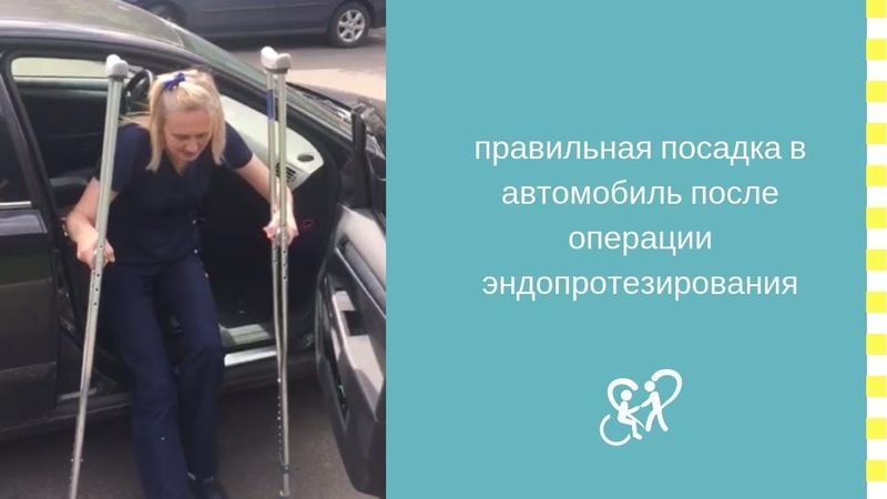 Посадка в автомобиль после операции эндопротезирования
