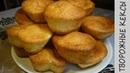 Творожные кексы в силиконовых формочках Вкусный и Простой рецепт