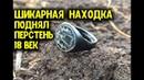 В поисках монет коп в деревне с металлоискателем нашел перстень 18 век