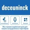 Декёнинк - производитель ПВХ систем