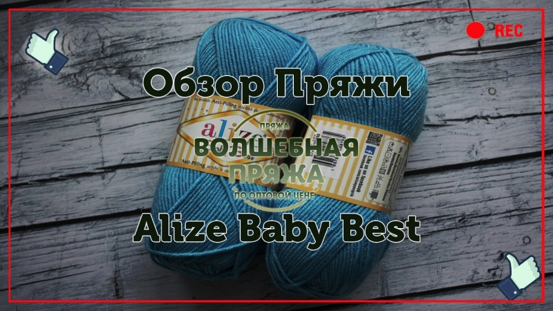 Пряжа Alize Baby Best обзор