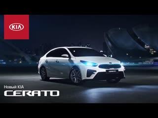 Kia Cerato 2019 | Детальный обзор