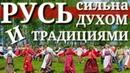 Наша сила в единстве Возродим наше единство Наш род Приглашаем на хоровод