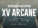 XV ARCANE (teaser)