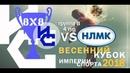 Империя спорта НЛМК 0 1 13 05 2018 Весенний Кубок ИС