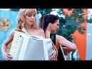 Самые красивые аккордеонистки России- дуэт ЛюбАня NOSA NOSA