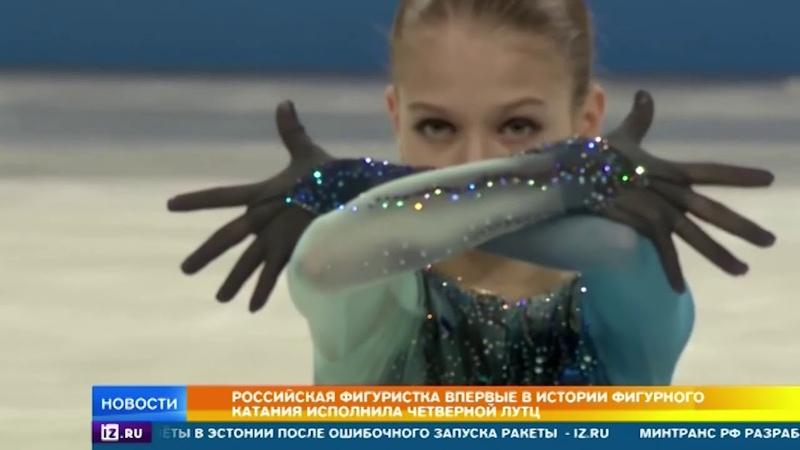 Александра Трусова впервые в истории исполнила четверной лутц
