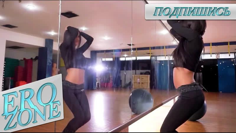 EROZONE - Erotic Dance,Wags ass,Мулатка На Тренировках Показыват Свою Сладкую Попку,Танцует и Виляет Задом,Сексуальная Малышка