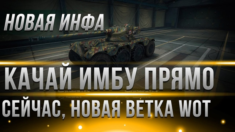 ПРЯМО СЕЙЧАС УЖЕ МОЖНО КАЧАТЬ НОВУЮ ИМБУ WOT! СРОЧНО ФАРМЬ ОПЫТ ВОТ, ПОКА ЕСТЬ ВРЕМЯ world of tanks