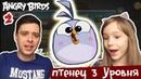 ★ 7 Игра Angry Birds 2 ★ Повышаем уровень ПТЕНЦА с нами КУКЛА ЛОЛ мультик игра обзор энгри бердс 2