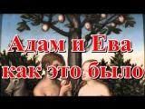 ◊ Адам и Ева как это было (Рассказывает экстрасенс)