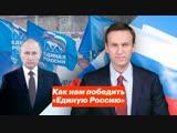 Алексей Навальный Как нам победить «Единую Россию»