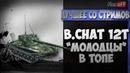 Bat.-Chatillon 12 t. Молодцы в топе. World of Tanks