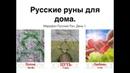 Русские руны для дома (запись)