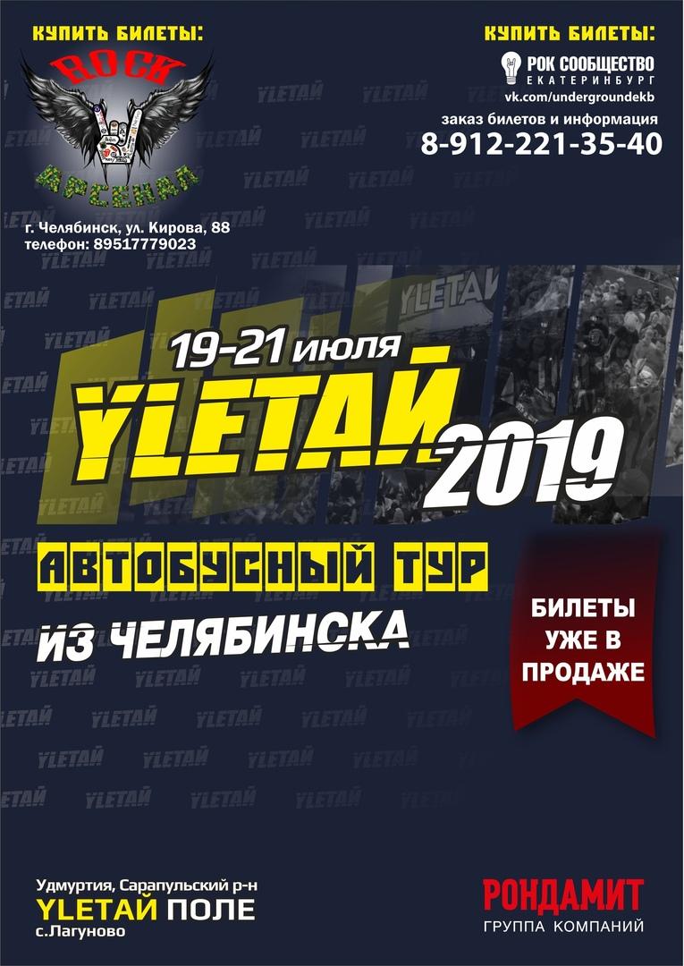 Афиша Челябинск Автобусный тур на YLETAЙ-2019 из Челябинска