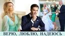 ВЕРЮ, ЛЮБЛЮ, НАДЕЮСЬ | 2018 | русская мелодрама