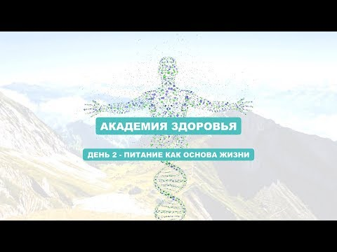 Курс Природное здоровье день 2 15 01 19