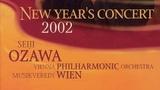Новогодний концерт Венского филармонического оркестра (2002, классическая музыка)